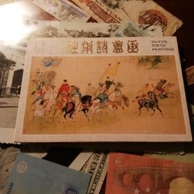 杜甫诗意画(明信片十枚)