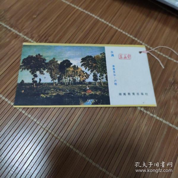 1984年書簽一張   湖南教育出版社