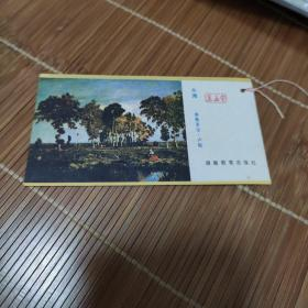 1984年书签一张   湖南教育出版社