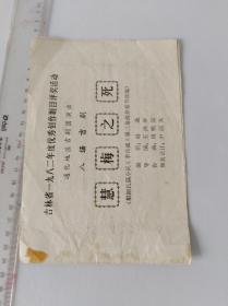 惠梅之死 封皮      滿40元包郵。如圖。品自定。