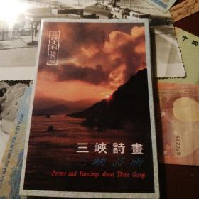 三峡诗意明信片