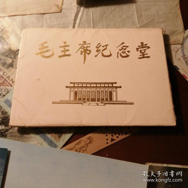 毛主席纪念堂 明信片(10张)