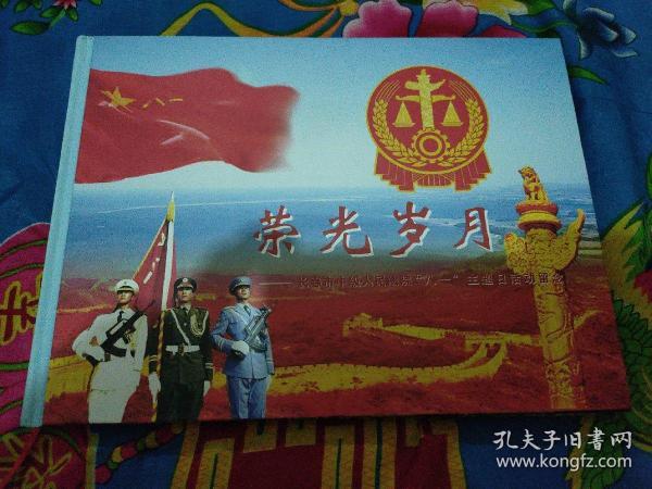 """荣光岁月——长春市中级人民法院""""八一""""主题日活动留念"""