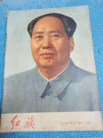 红旗   1974年第1、5、10期
