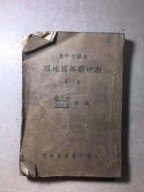 民国二十一年新中华外国地理