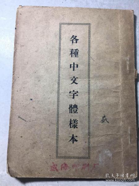 各种中文字体样本