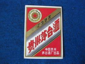 贵州茅台酒胸标(中国贵州)