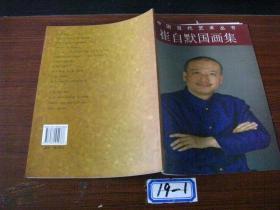 崔自默国画集19-1