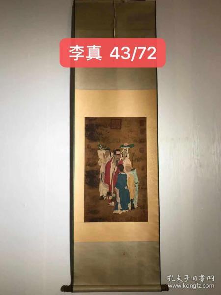 李真 唐画家。师尹琳,擅画人像、肖像和宗教画。贞元(785—805)中在长安招福寺库院画《鬼子母》壁画,唐安寺和资圣寺有他和尹琳的壁画和绢画菩萨。