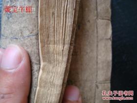 F200清代手抄咒符书《万法归宗》,内文全为各种咒符 (复印件)