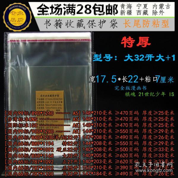 大32開大+1碼 17.5*22cm特厚料書籍漫畫保護袋棋魂IS21世紀少年完全版opp自粘袋包書袋護書袋