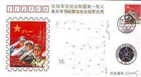 沈阳军区纪念我国第一枚义务兵专用邮票在东北驻军试用原地首日实寄封