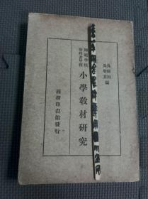 師范學校教科書甲種 小學教材研究