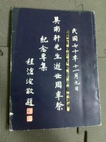 吳南軒先生逝世周年祭紀念專集 (吳南軒曾任清華大學 復旦大學校長)