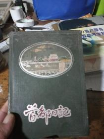 五十年代老笔记本~~首都日记