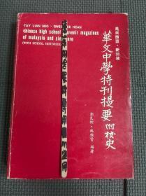 華文中學特刊提要 附校史