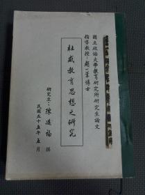 杜威教育思想之研究 研究生論文 指導教授趙一葦