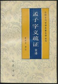 孟子字义疏证全译(中国古代哲学名著全译丛书)(包邮,多买还可以合并邮费)
