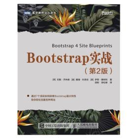 Bootstrap实战(第2版)