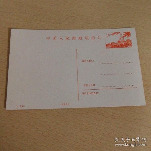 中国人民邮政明信片(2分)66张合售 单张18元