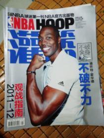 NBA球迷第一刊灌篮 2012年19本合售