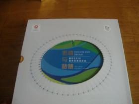《激情与梦想——2016里约奥林匹克运动会》专题邮册 含第31届奥运会新邮大版