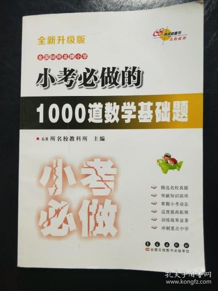小考必做的1000道数学基础题(全新升级版)