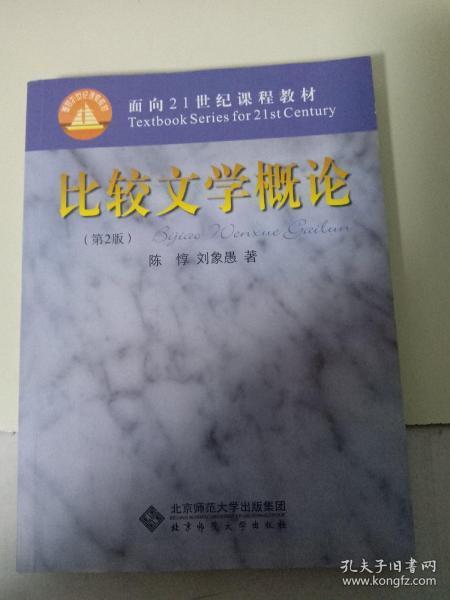 比较文学概论(第2版)/面向21世纪课程教材