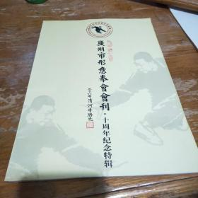 广州市形意拳会会刊    牛胜先
