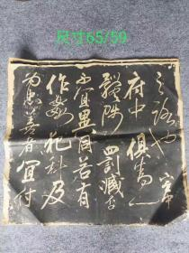 岳飛的拓片  出師表八張。
