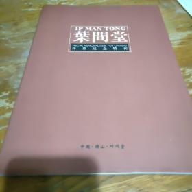 叶问堂开幕纪念特刊   咏春拳 叶问