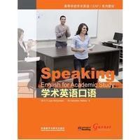正版二手 学术英语口语 爱尔兰 麦科马克 外语教学与研究出版社 9787513560375