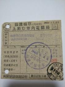 话费帐单(60年5月江)