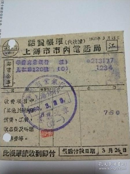 话费帐单(60年3月江)