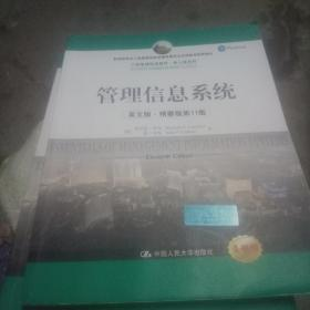 管理信息系统(英文版·精要版第11版)(工商管理经典教材·核心课系列)