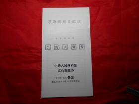上古神话剧《洪荒大裂变》节目单(京剧新剧目汇演  武汉市京剧团 1988年演出)