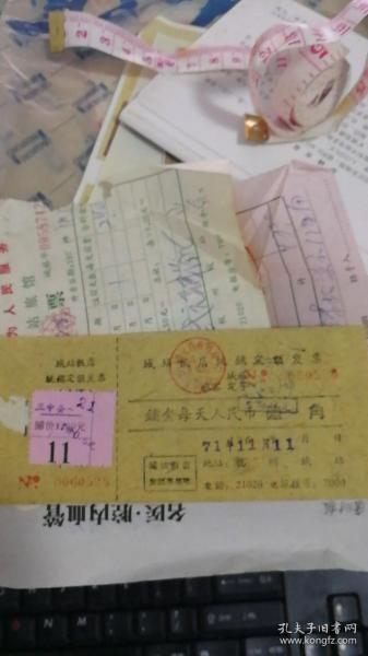 1971年城站饭店铺金定额发票陆角 两张    杭州城站旅馆发票带语录为人民服务一张  上海市衡山宾馆收据一张盖革命委员会收款专用章