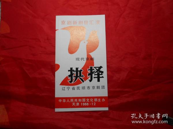 现代京剧《抉择》节目单(京剧新剧目汇演  抚顺市京剧团 1988年演出)