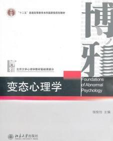 变态心理学 钱铭怡 北京大学出版社9787301106419