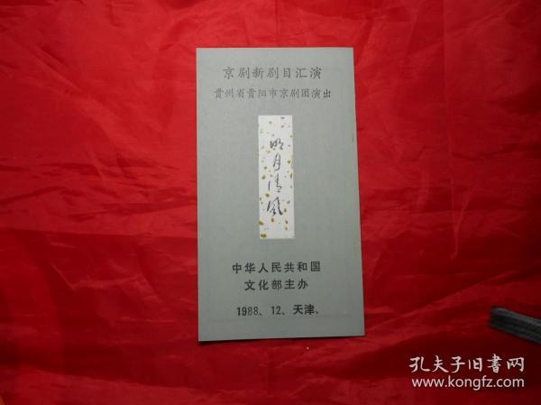 京剧《明月清风》(京剧新剧目汇演  贵阳市京剧团 1988年演出)