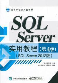 SQL Server实用教程(第4四版)(SQL Server 2012版) 郑阿奇