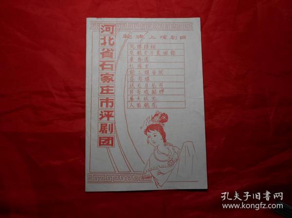 《 河北省石家庄市评剧团 轮流上演剧目》(尚丽华主演)