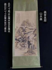 著名画家吴厯作品山水风景画一幅
