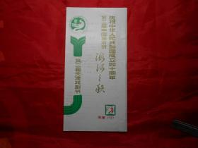 河北梆子《 鸾英与凤姑》(第二届天津市戏剧节  天津市河北梆子剧团 1989年演出)