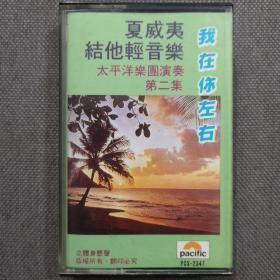 夏威夷吉他輕音樂-太平洋樂團演奏·第二集-磁帶