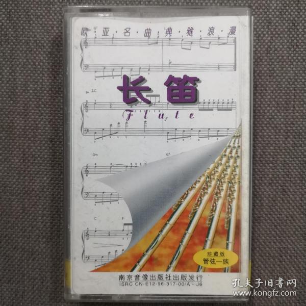 長笛-演奏:著名長笛演奏家林毅-磁帶