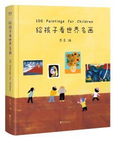 C3100 Paintings for children:给孩子看世界名画【彩绘】【精装】