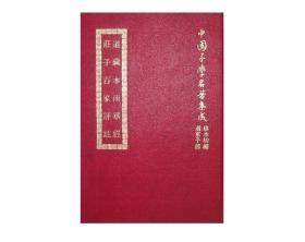 道藏本南華經 莊子百家評注丨中國子學名著