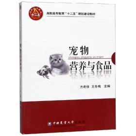 宠物营养与食品 编者:方希修//王冬梅 著 新华文轩网络书店 正版图书