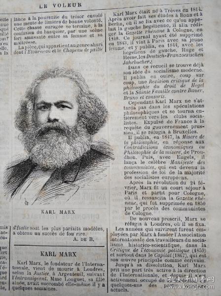 1883年馬克思逝世特刊,刊登頭像與刊文介紹馬克思的一生建樹。1883年法國政治空氣并不開放。故主流媒體并未報道馬克思逝世的消息。與之相反,此份二線小報的自由度更高。本份報紙幾乎已成孤品。